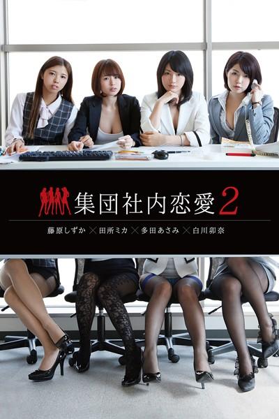 集団社内恋愛 2