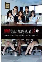 集団社内恋愛 3 <表>