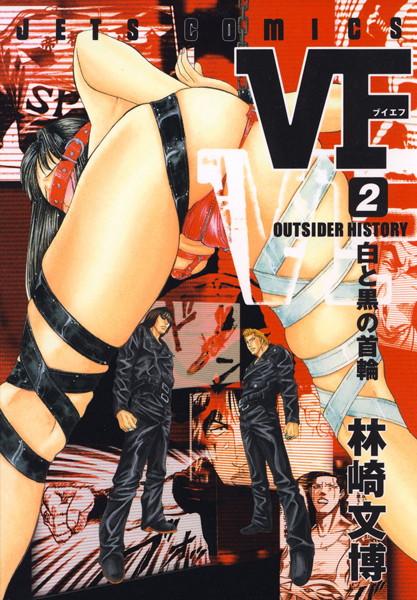VF-アウトサイダーヒストリー- 2