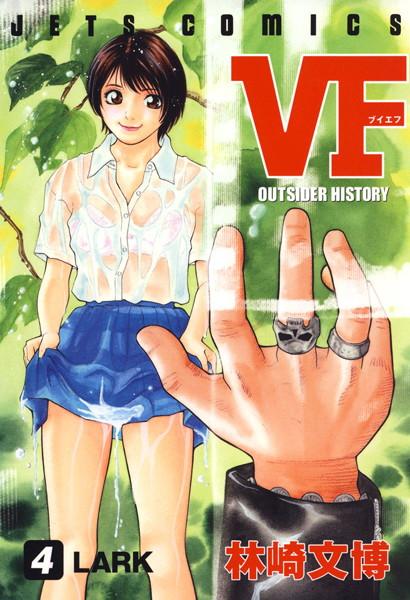 VF-アウトサイダーヒストリー- 4