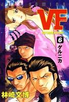 VF-アウトサイダーヒストリー- 6