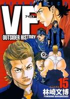 VF-アウトサイダーヒストリー- 15