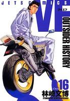 VF-アウトサイダーヒストリー- 16