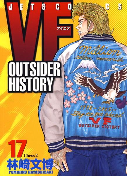 VF-アウトサイダーヒストリー- 17