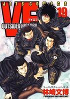 VF-アウトサイダーヒストリー- 19