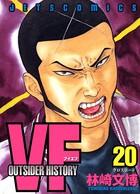 VF-アウトサイダーヒストリー- 20