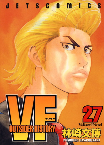 VF-アウトサイダーヒストリー- 27
