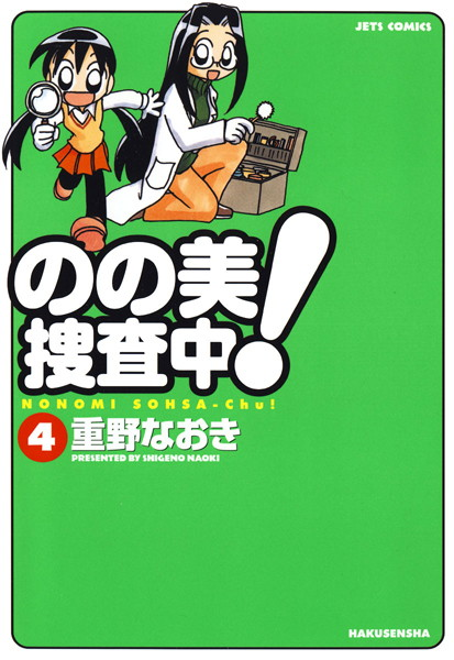 のの美捜査中! 4