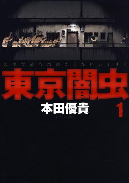 東京闇虫 1