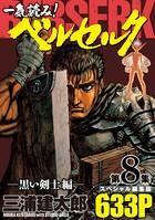 一気読み!『ベルセルク』スペシャル編集版 第8集 ―黒い剣士編―