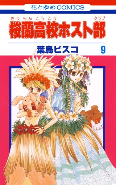 桜蘭高校ホスト部(クラブ) 9