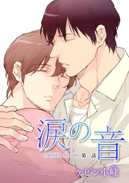 【無料作品 BL漫画】花丸漫画涙の音