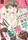 花ゆめAi Vol.1【期間限定無料版】
