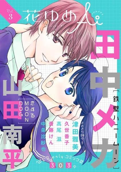 花ゆめAi Vol.3【期間限定無料版】