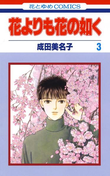 花よりも花の如く (3)【期間限定無料版】