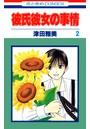 彼氏彼女の事情 2【期間限定無料版】