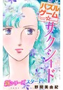 Love Silky パズルゲーム☆サクシード story01【期間限定無料版】