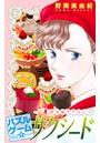 Love Silky パズルゲーム☆サクシード story03【期間限定無料版】