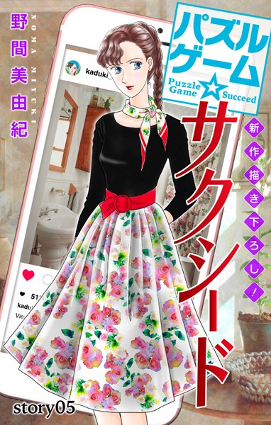 Love Silky パズルゲーム☆サクシード story05【期間限定無料版】
