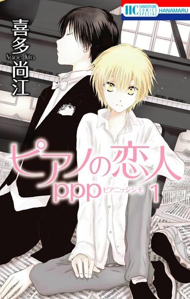 ピアノの恋人 ppp 1【期間限定無料版】
