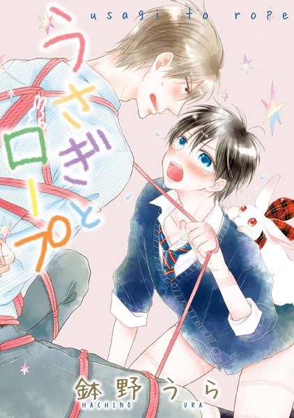 【無料作品 BL漫画】うさぎとロープ