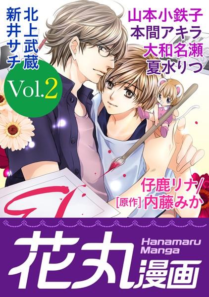 花丸漫画 Vol.2【期間限定無料版】