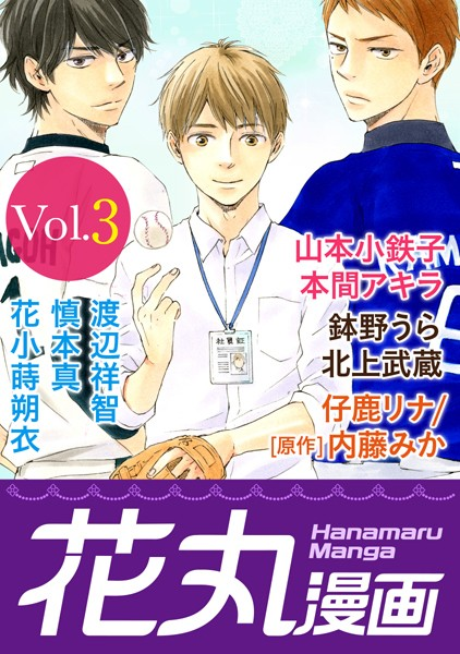 花丸漫画 Vol.3【期間限定無料版】