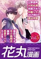 花丸漫画 Vol.5【期間限定無料版】
