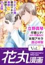花丸漫画 Vol.7【期間限定無料版】