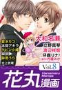 花丸漫画 Vol.8【期間限定無料版】