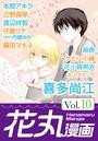 花丸漫画 Vol.10【期間限定無料版】