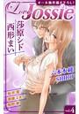 Love Jossie Vol.4【期間限定無料版】