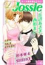 Love Jossie Vol.6【期間限定無料版】