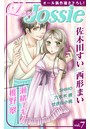 Love Jossie Vol.7【期間限定無料版】