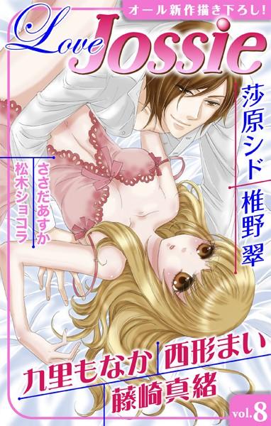 Love Jossie Vol.8【期間限定無料版】