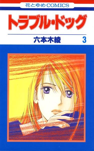 トラブル・ドッグ 3【期間限定無料版】