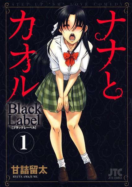 ナナとカオル Black Label 1【期間限定無料版】