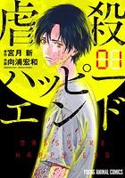 虐殺ハッピーエンド【期間限定無料版】