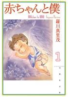 赤ちゃんと僕【期間限定無料版】