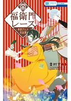 福衛門レース ―幸村アルト作品集―【期間限定 試し読み増量版】