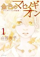金色のマビノギオン ―アーサー王の妹姫―【期間限定 試し読み増量版】