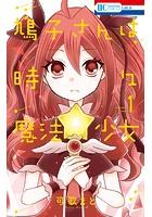 鳩子さんは時々魔法少女【期間限定 試し読み増量版】