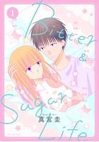 Bitter&Sugar Life【期間限定 試し読み増量版】