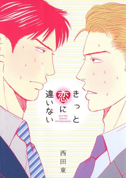 【無料作品 BL漫画】きっと恋に違いない