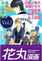 花丸漫画 Vol.1【期間限定無料版】