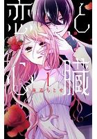 恋と心臓【期間限定無料版】