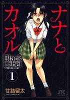 ナナとカオル Black Label【期間限定無料版】