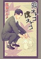 花丸漫画 兎オトコ虎オトコ 第2話【期間限定無料版】