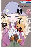 名探偵 耕子は憂鬱【通常版】【期間限定試し読み増量】