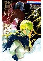 贄姫と獣の王 3【期間限定無料版】